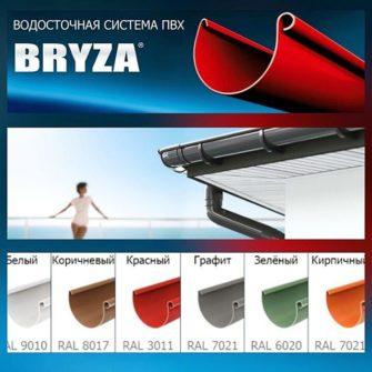 Найпопулярніша водостічна система Bryza в нашому магазині!