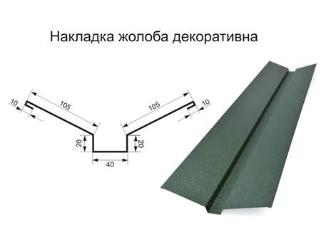 Накладка жолоба декоративна поліестер 0,45 мм