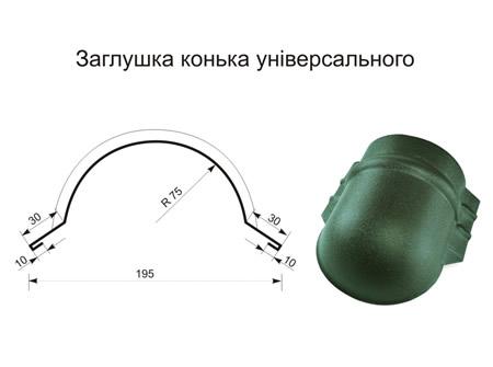 Заглушка конька півкруглого поліестер 0,5 мм