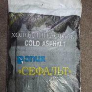 Холодний асфальт &#8220;Сефальт&#8221;, <br> 25 кг